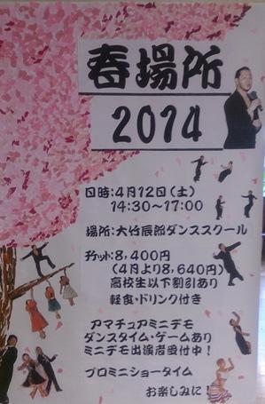 春場所2014ポスター.jpg