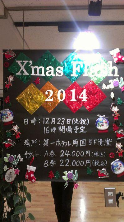 クリスマス2014ポスター.jpgのサムネイル画像