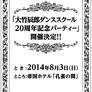 大竹辰郎ダンススクール20周年記念パーティー