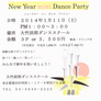 New Year mini Dance Party