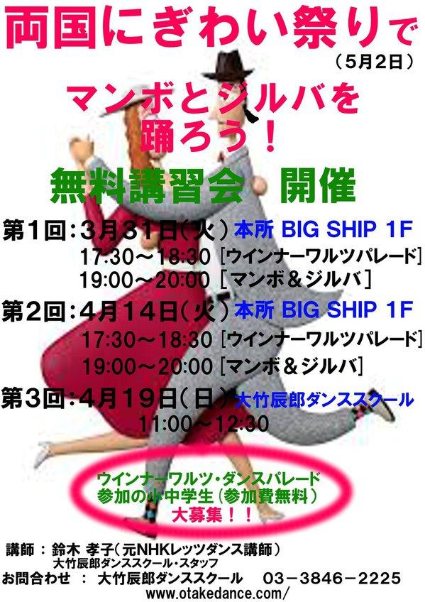 にぎわい無料講習会ポスター.jpgのサムネイル画像