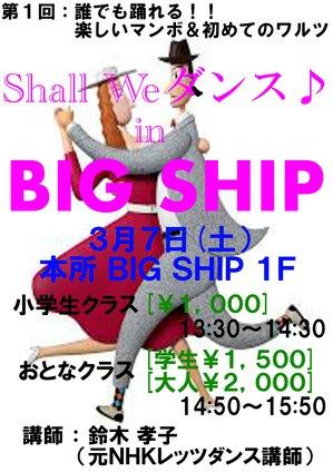 BIGSHIPポスター完成.jpg