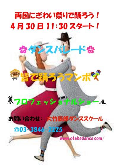 にぎわい祭りチラシ.jpg
