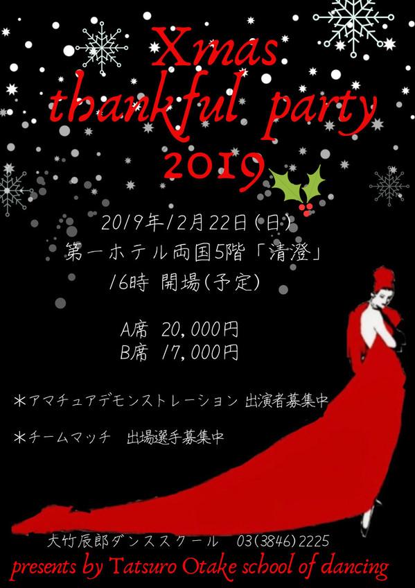 ホームページ用チラシXmas thankful  party 2019-4.jpg
