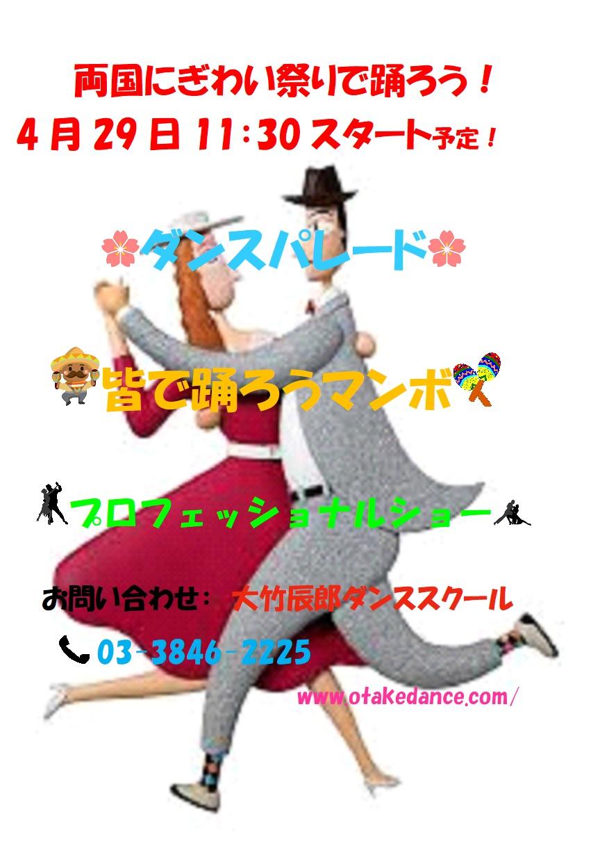 両国にぎわい祭り2018 チラシ.jpg