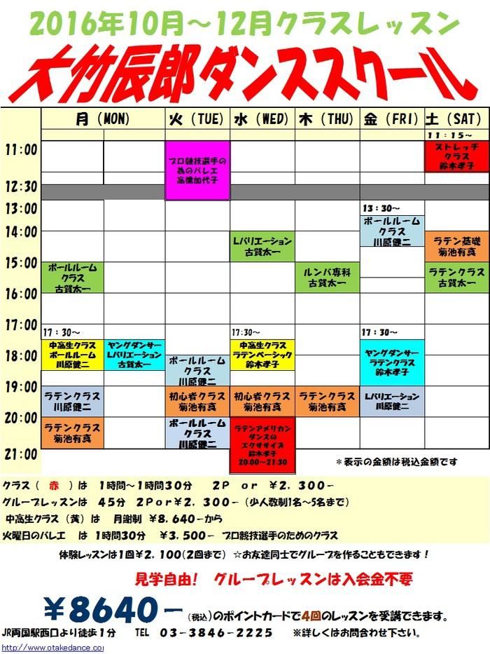 2016 10-12.jpg