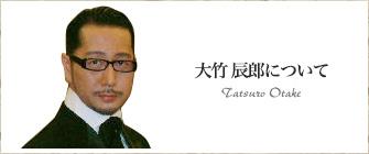 大竹 辰郎について