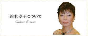 鈴木 孝子について